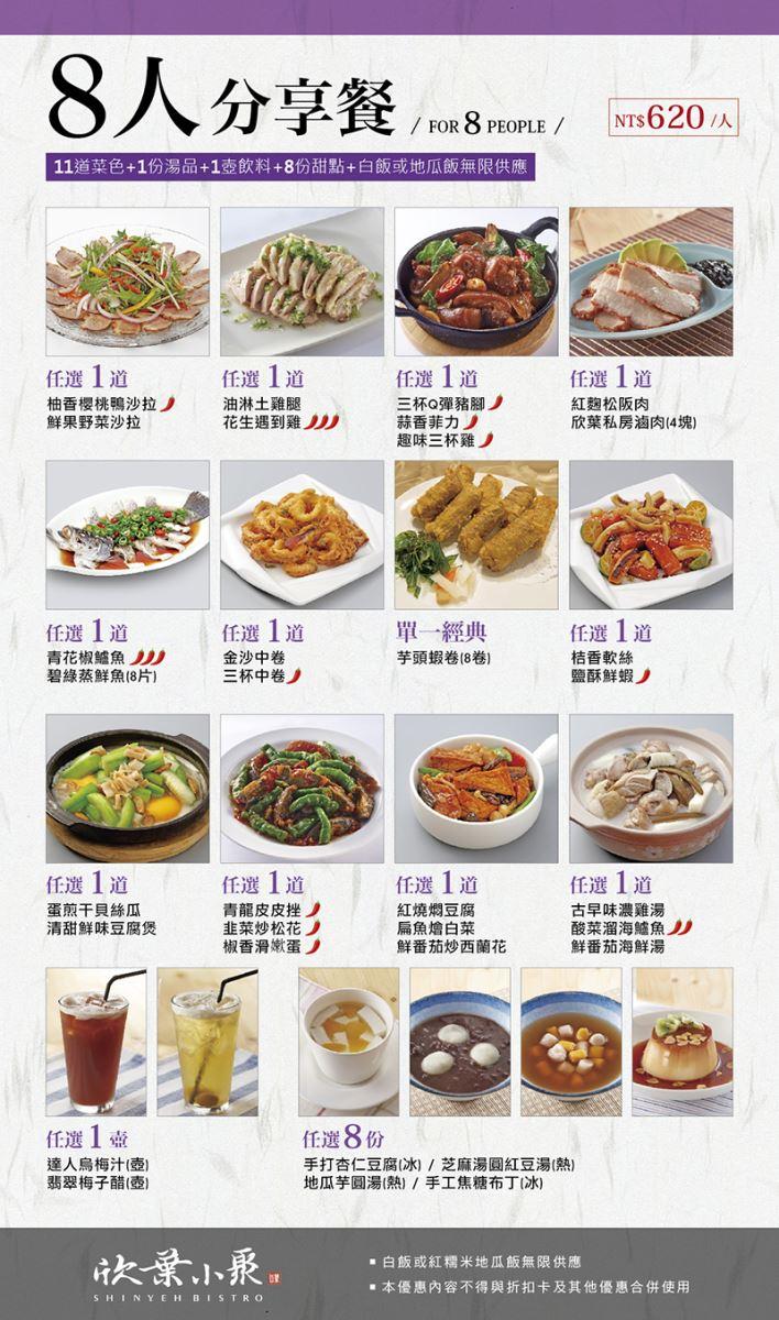 欣葉小聚八人分享餐菜單MENU