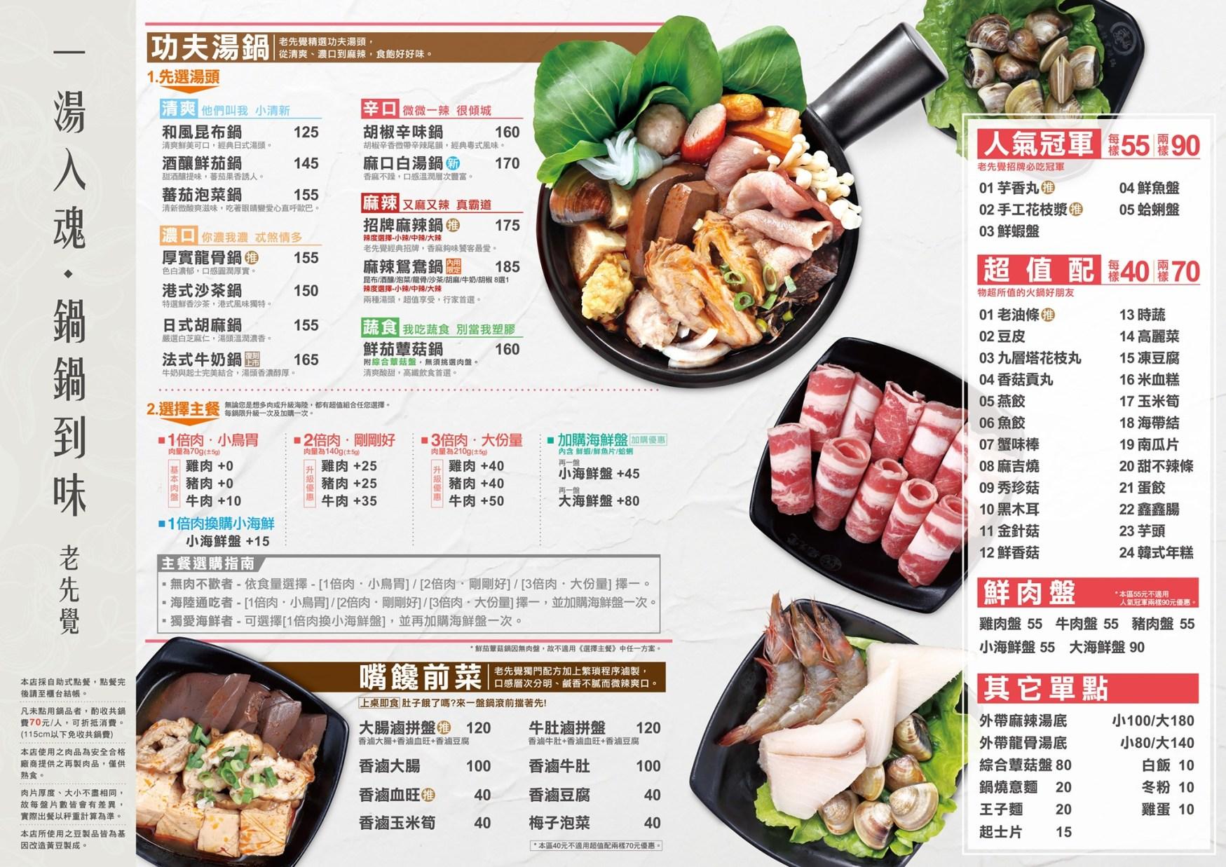 老先覺功夫窯燒鍋菜單MENU