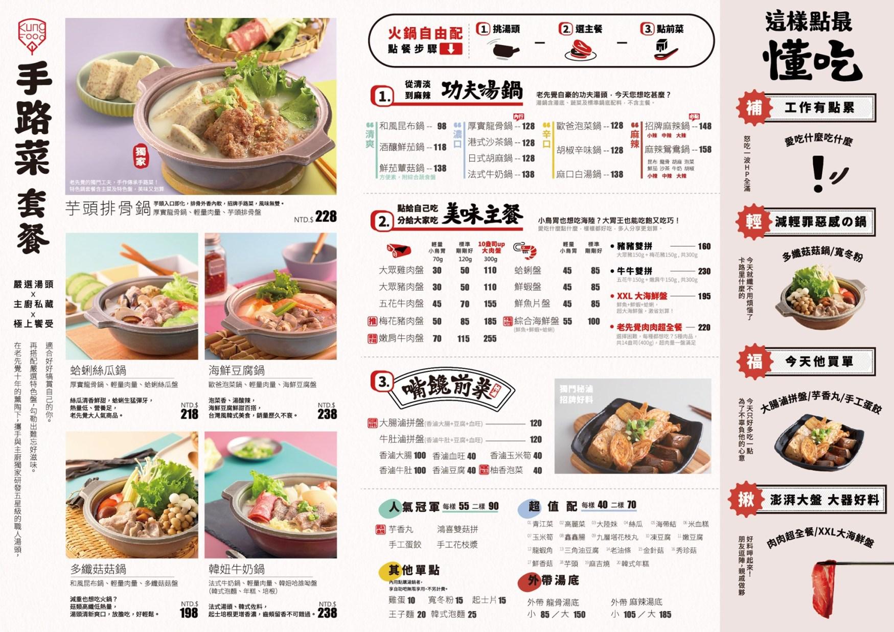 老先覺功夫窯燒鍋(Mini店)菜單MENU