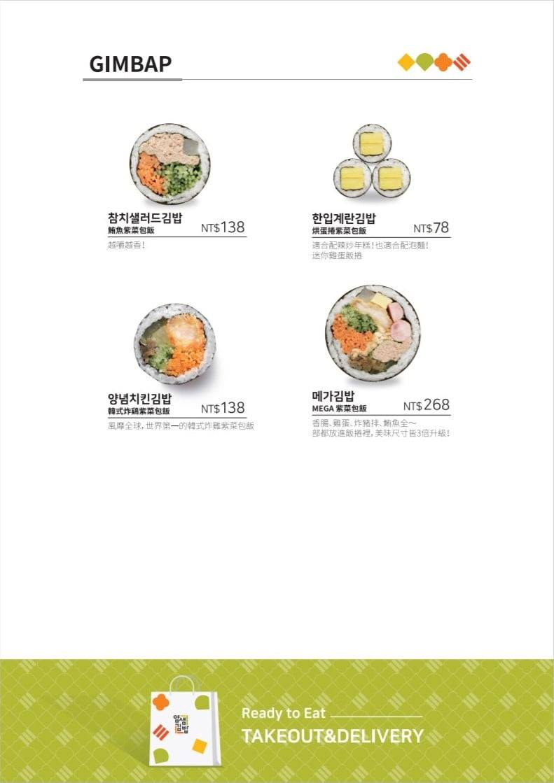 Yumsem宴先韓式紫菜包飯菜單MENU