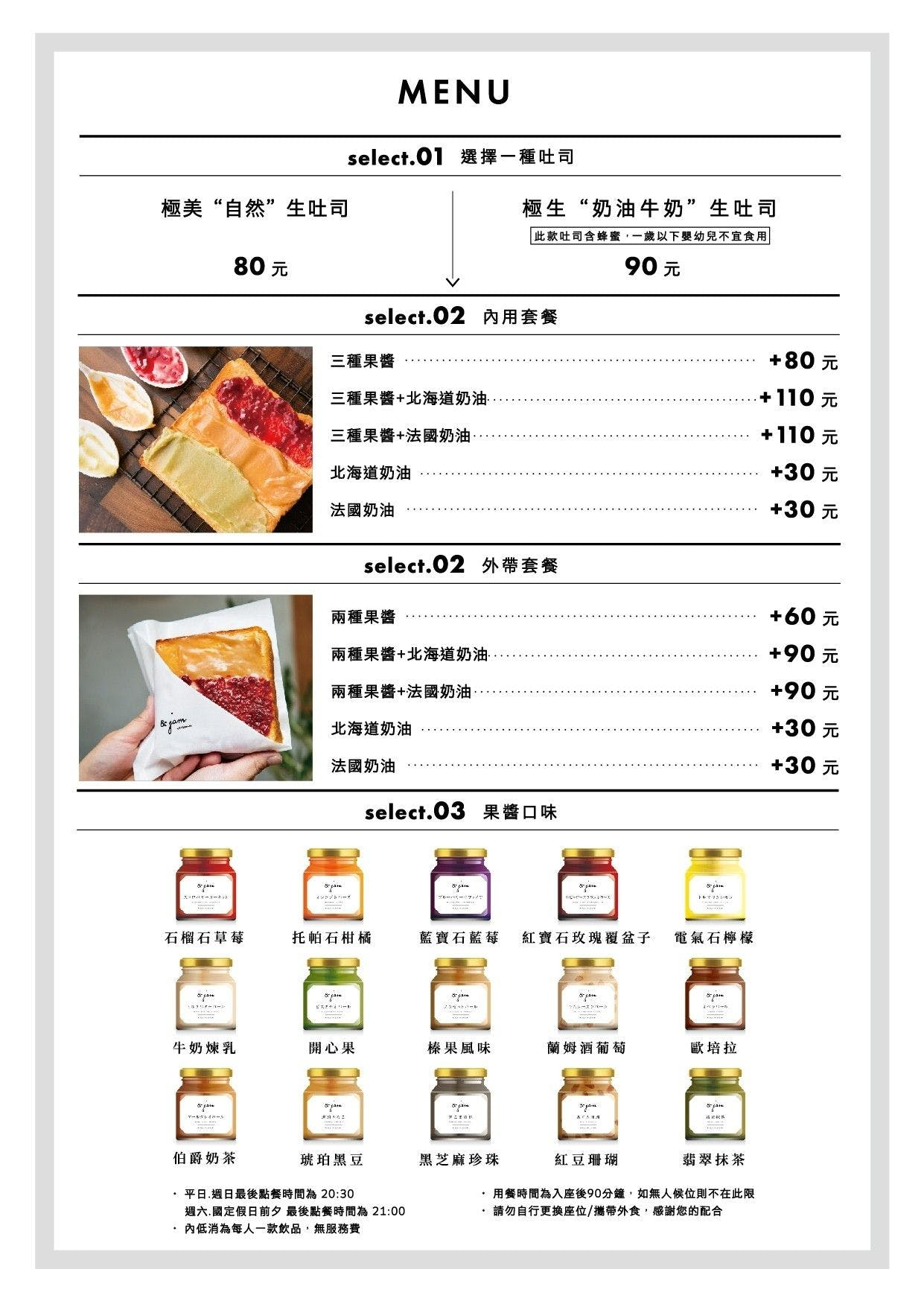 SAKImoto Bakery 嵜本高級生吐司專門店菜單MENU