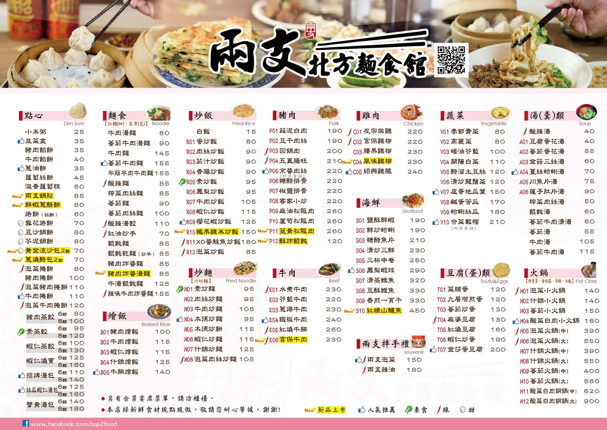 兩支北方麵食館菜單MENU