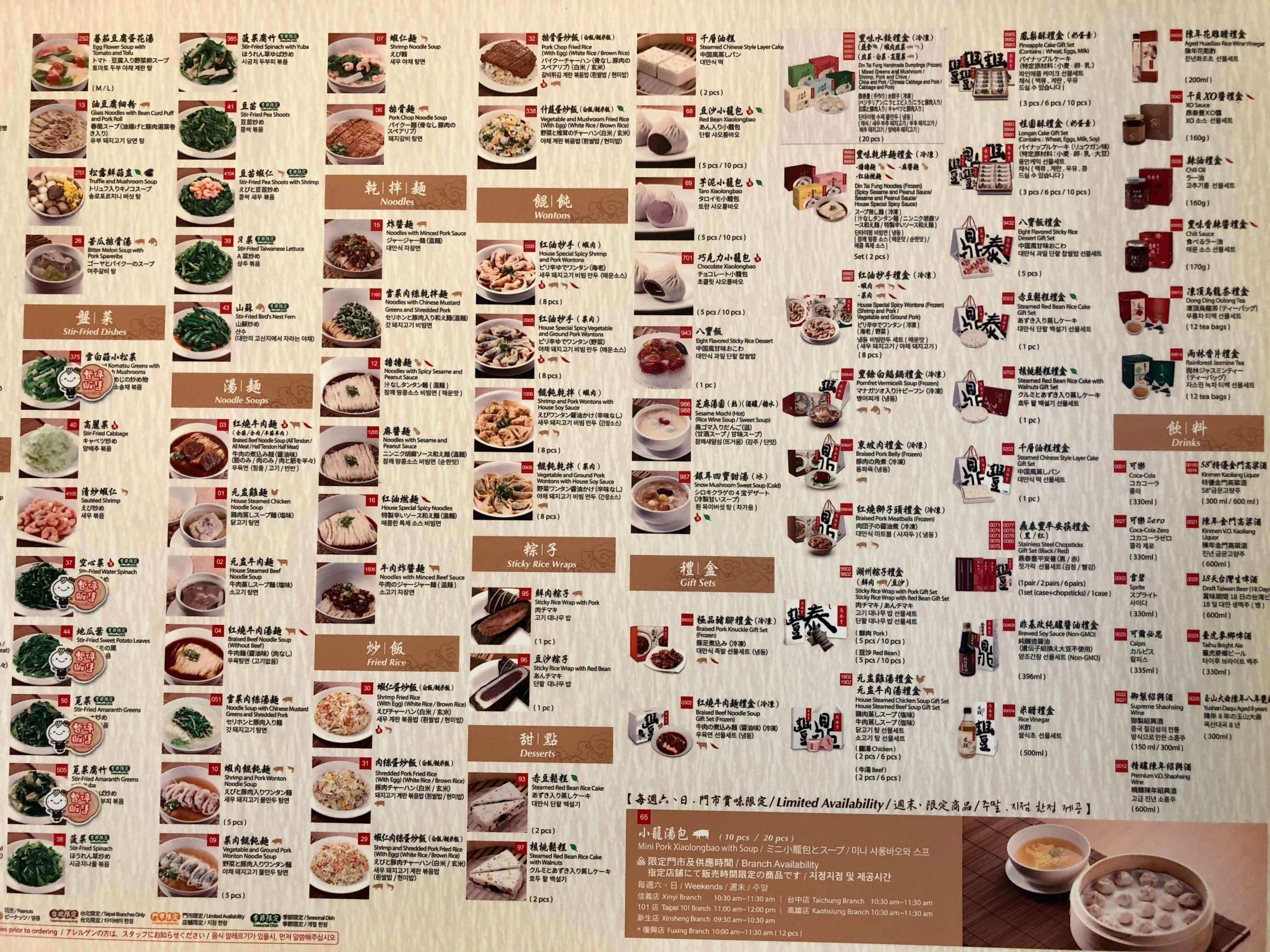 鼎泰豐菜單MENU
