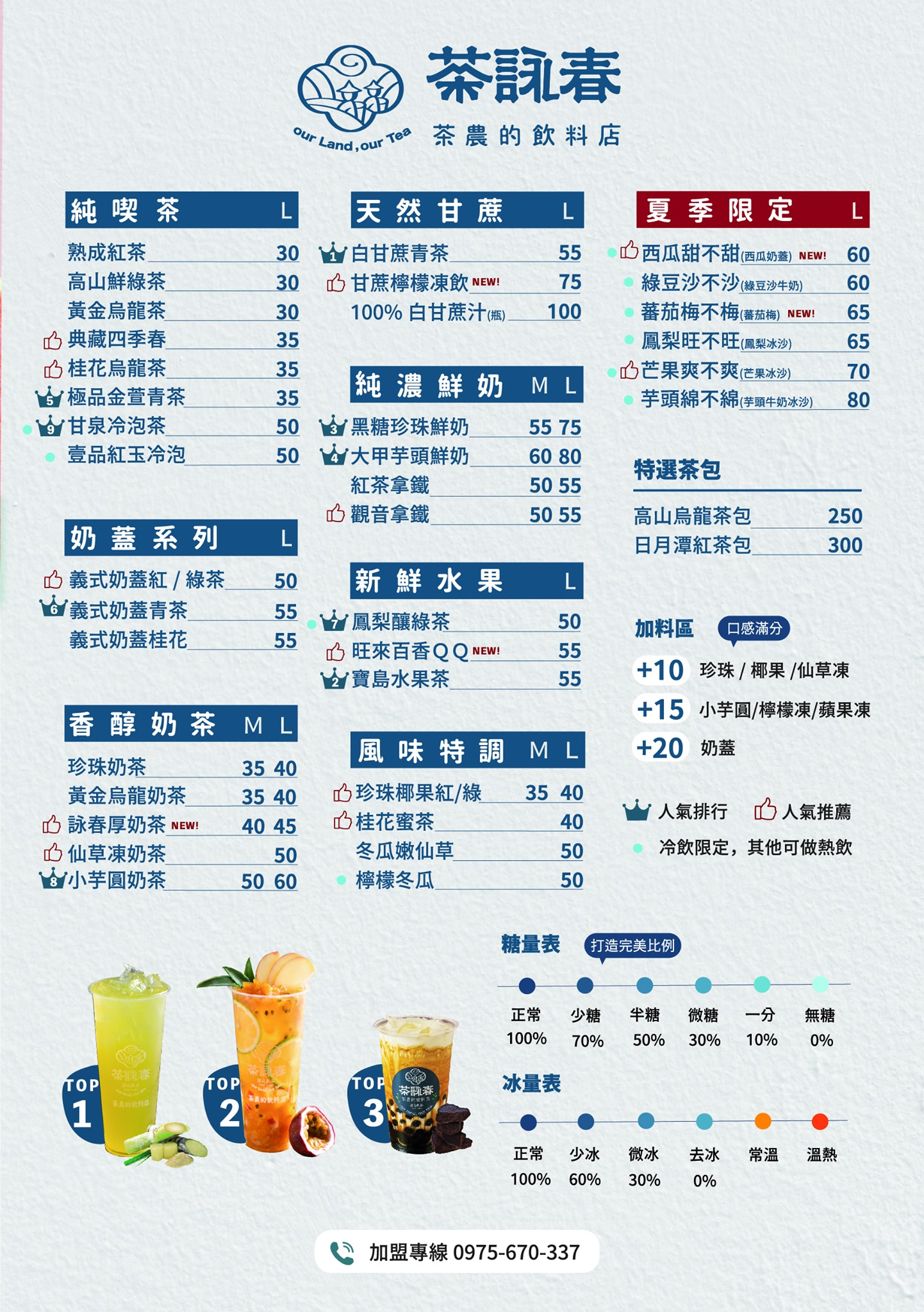 茶詠春菜單MENU