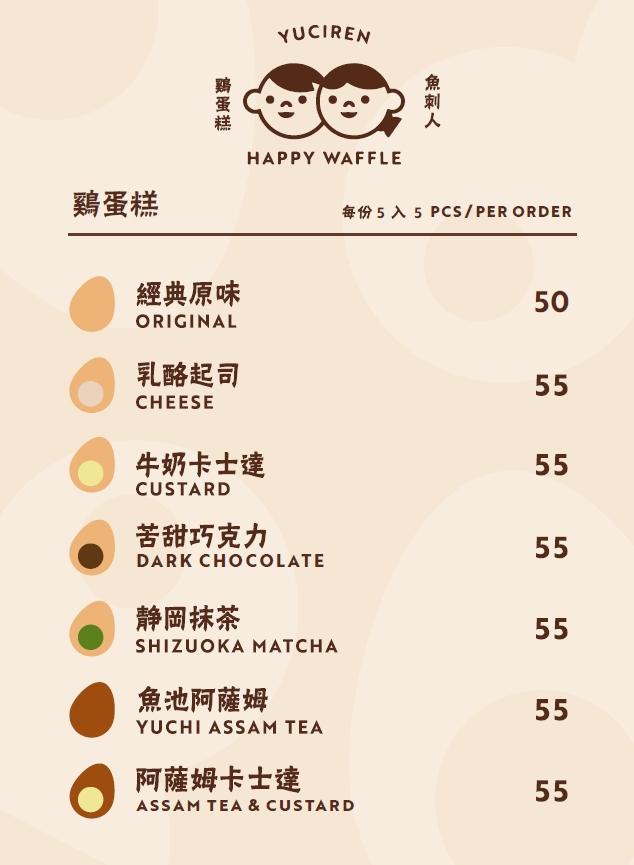 魚刺人雞蛋糕菜單MENU