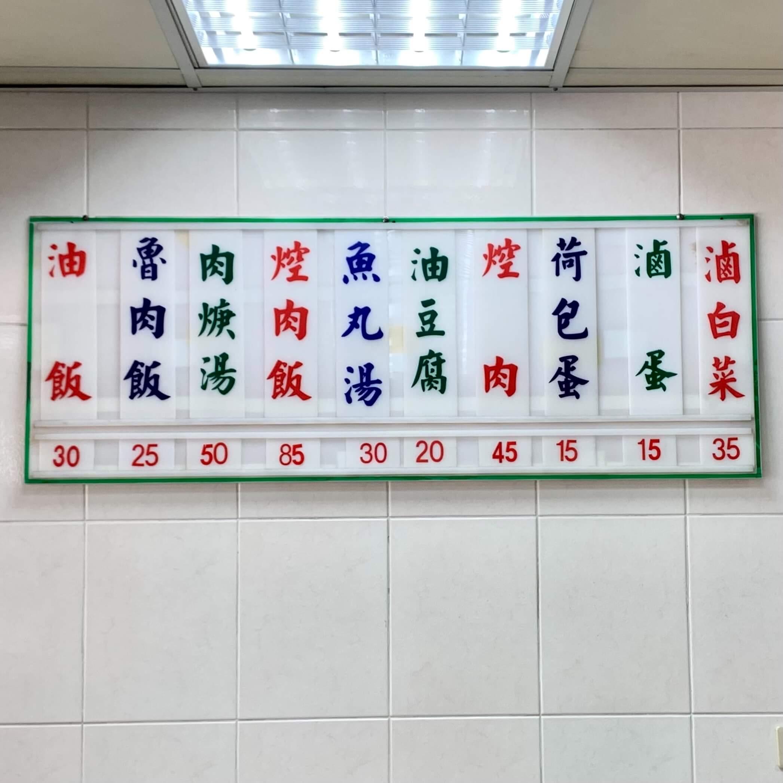 珠記大橋頭油飯菜單MENU