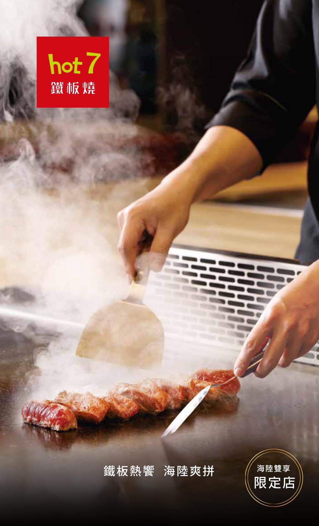 hot7海陸雙享限定店菜單MENU