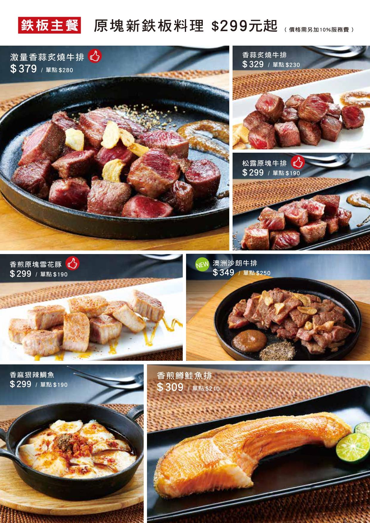 hot7一般店菜單MENU