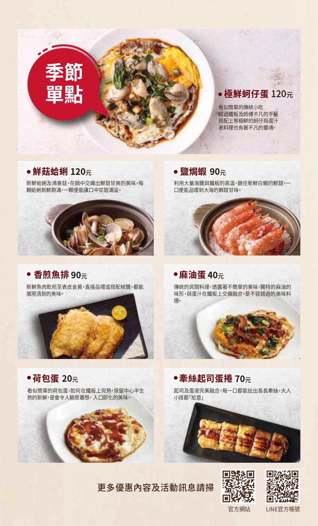 hot7限定店菜單MENU