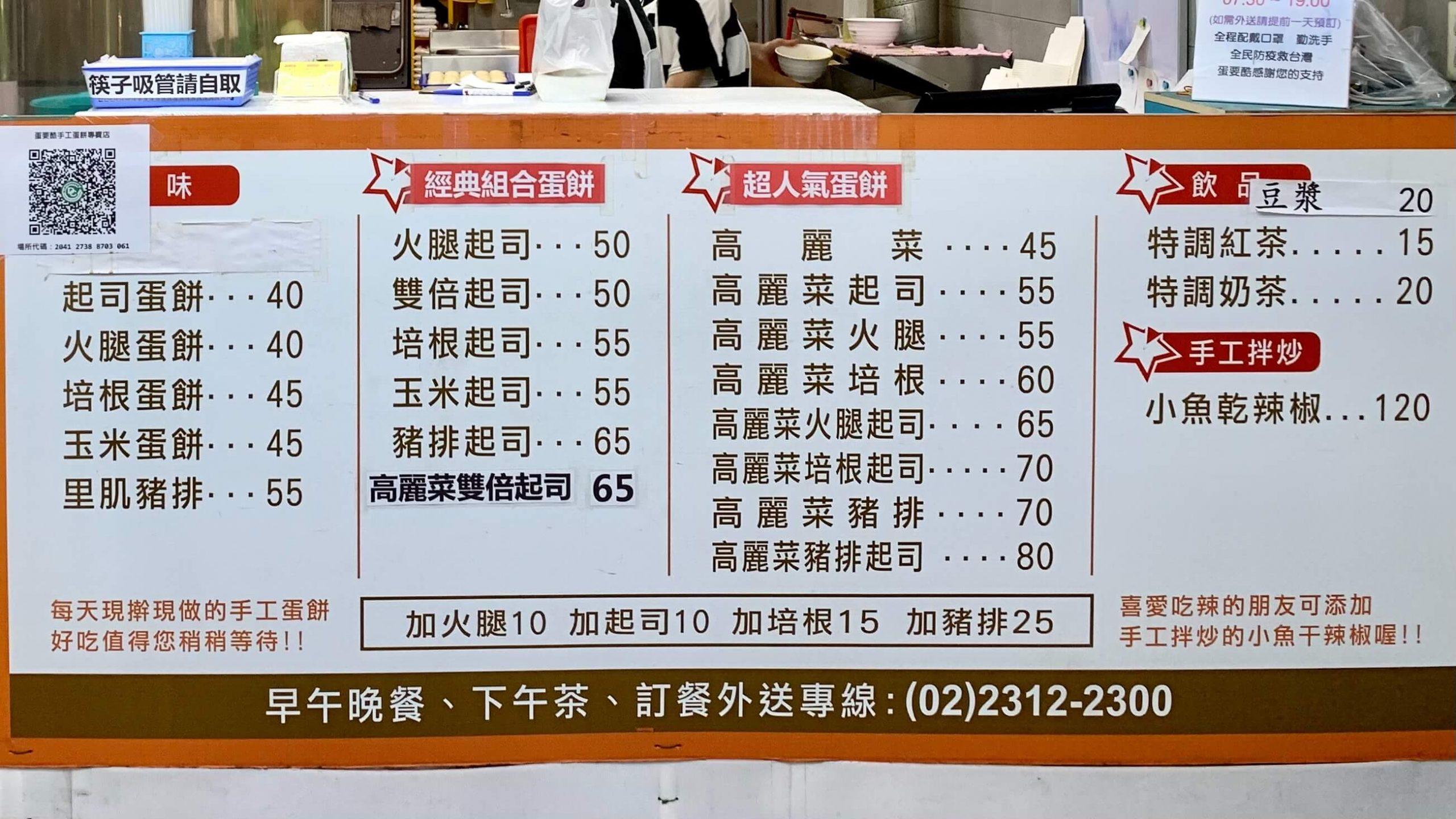 蛋要酷手工蛋餅專賣店菜單MENU