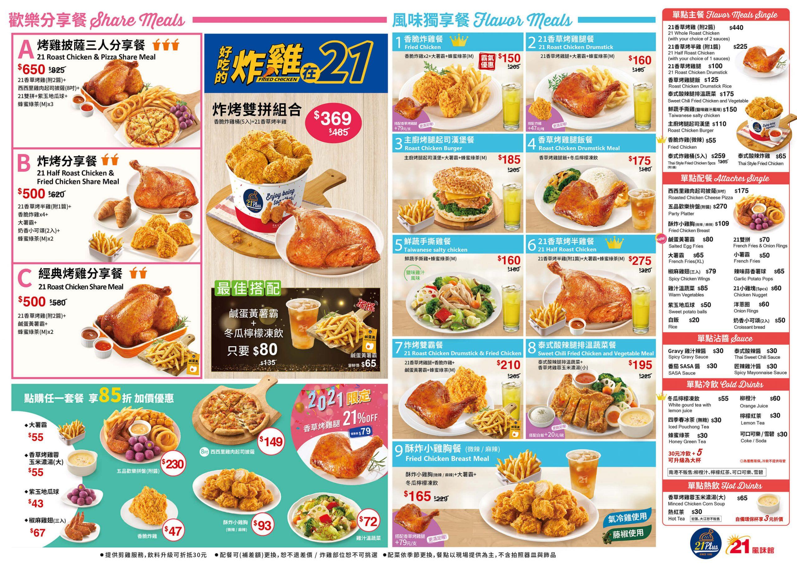 21PLUS、21風味館全門市菜單MENU