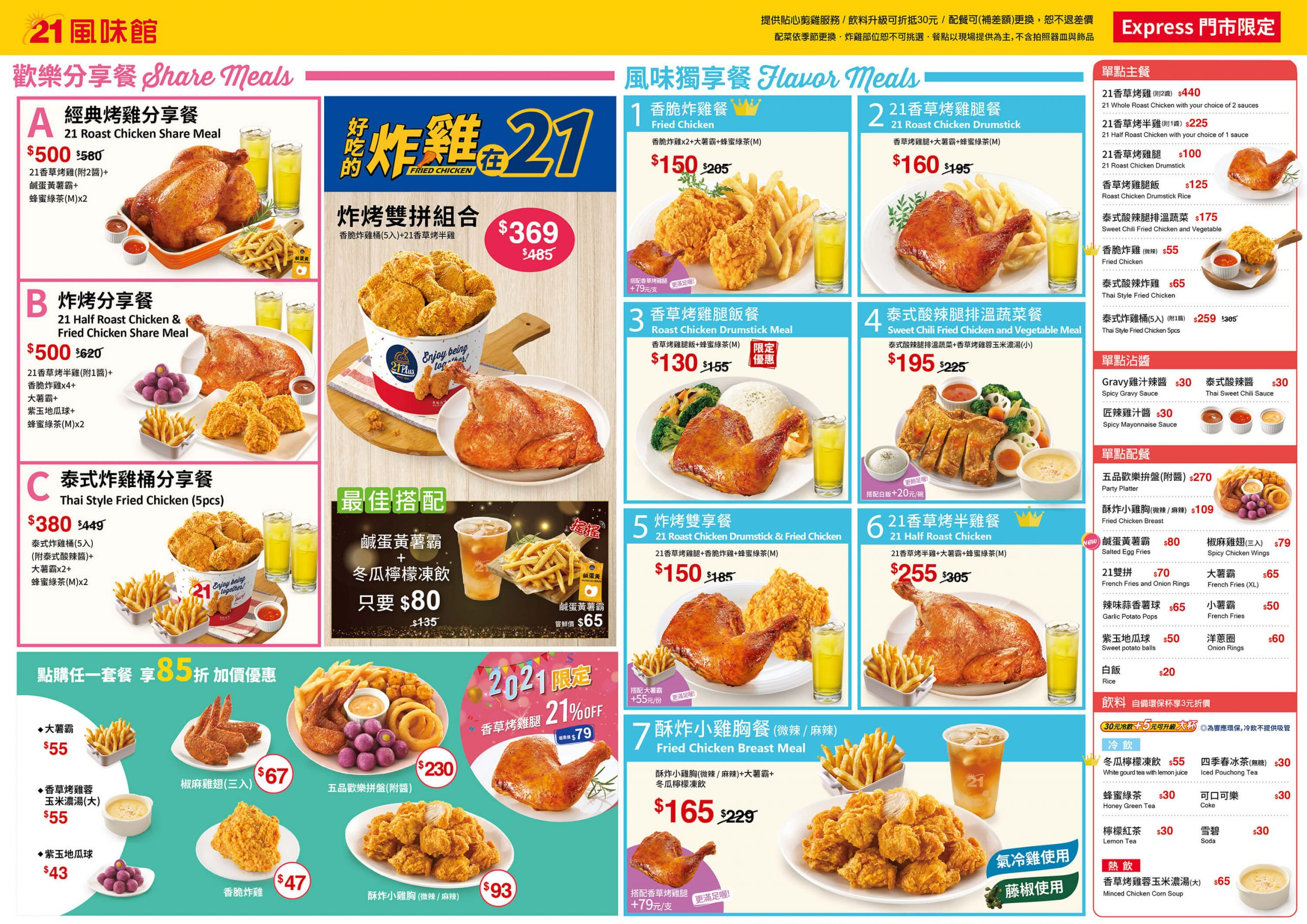 21風味館微型門市限定菜單MENU