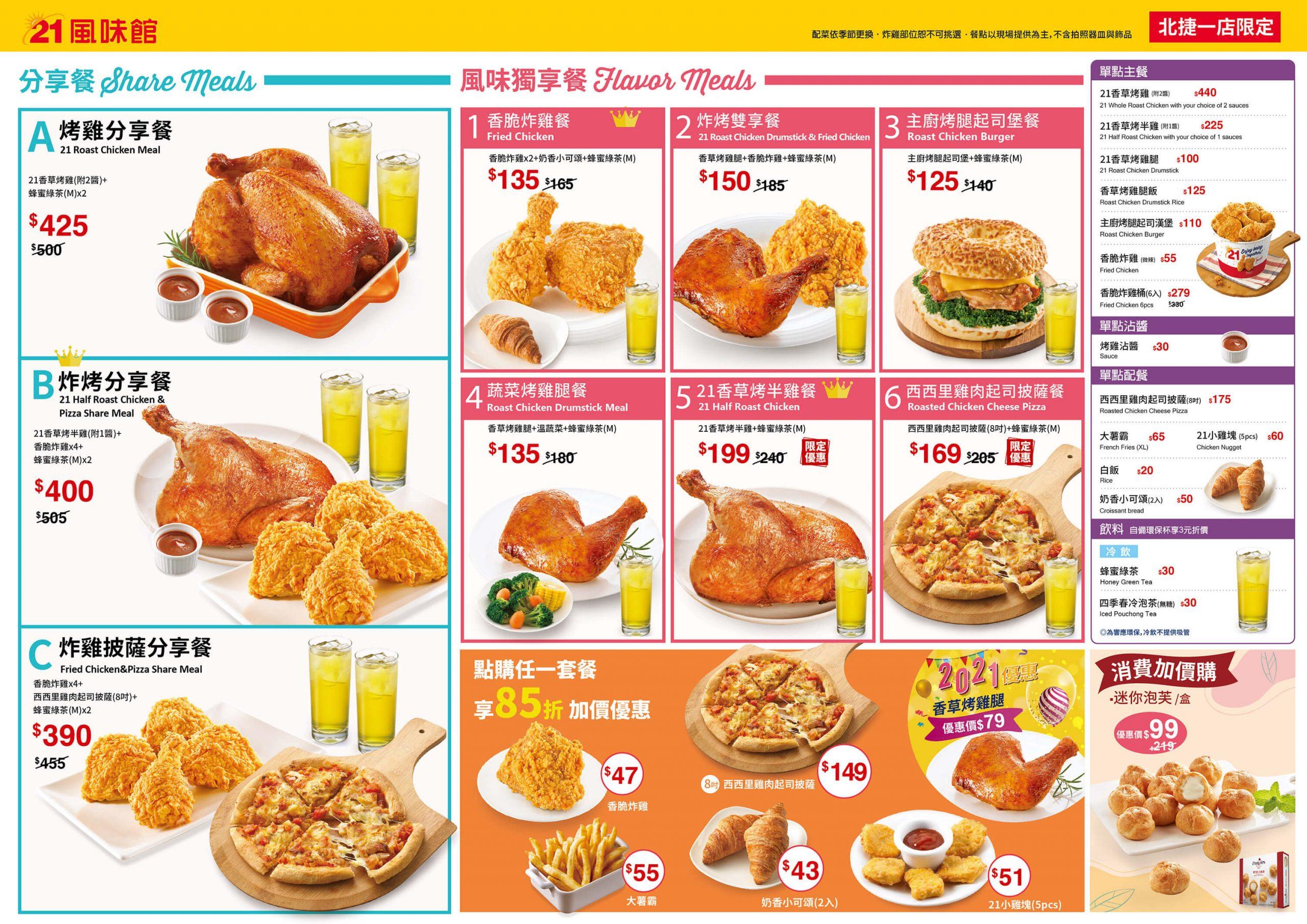 21風味館快速店限定菜單MENU