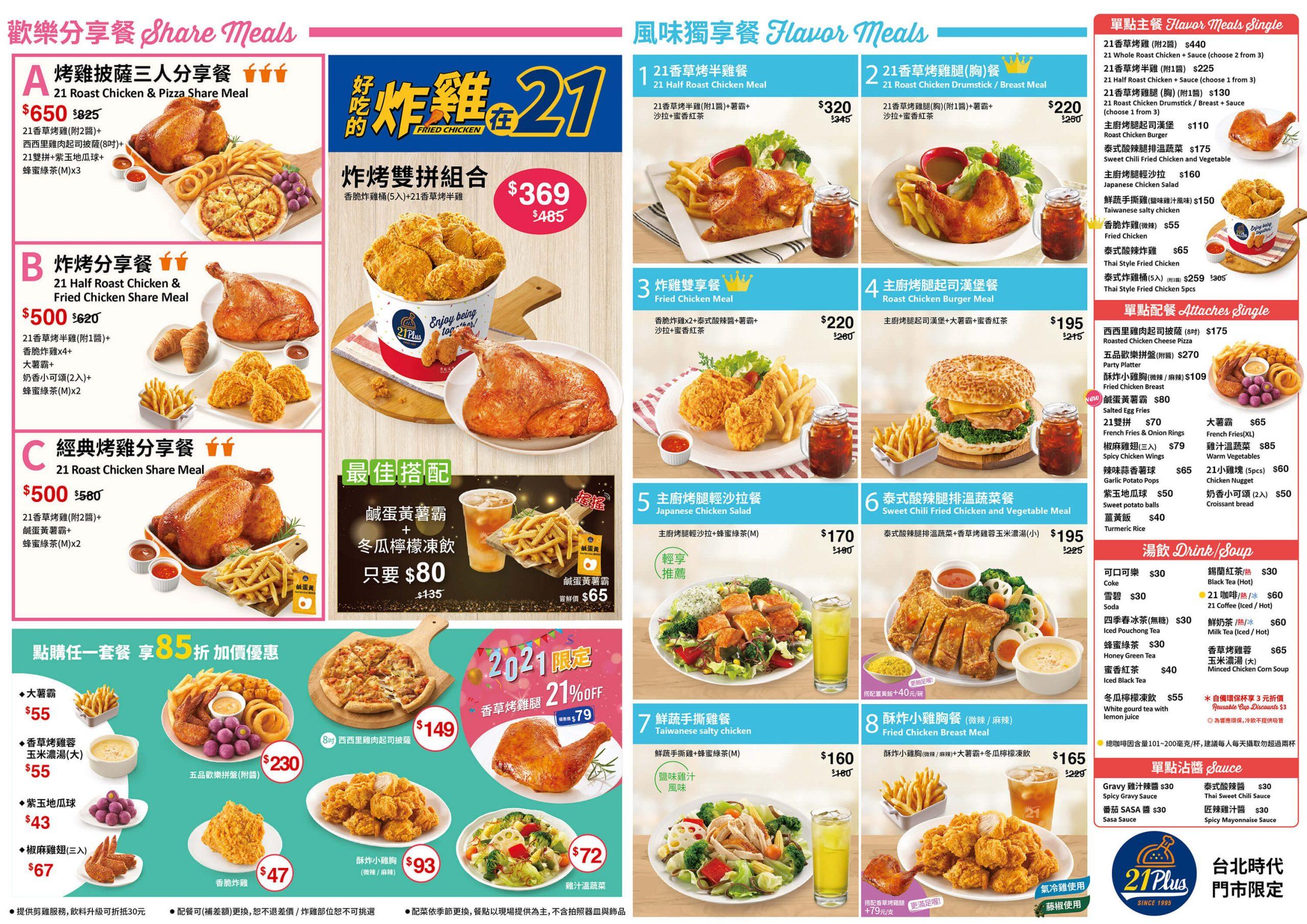21PLUS台北時代限定菜單MENU