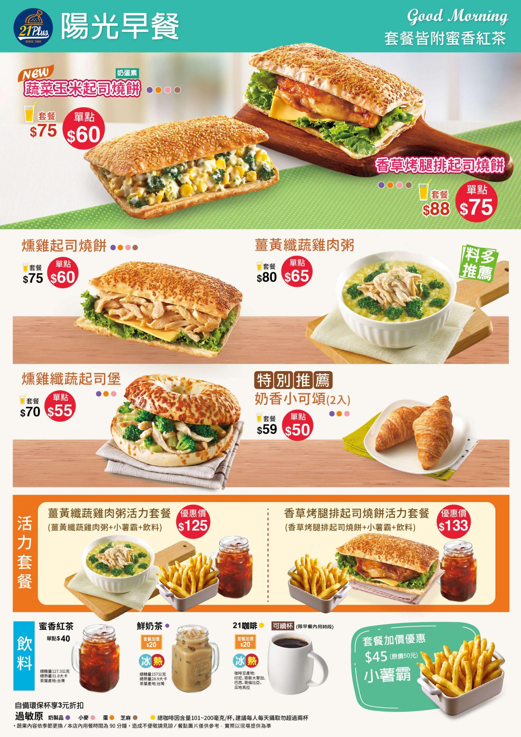 21PLUS台北時代早餐限定菜單MENU